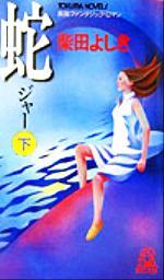 【中古】afb蛇(下)長篇ファンタジック・ロマントクマ・ノベルズ/柴田よしき(著者)