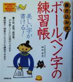 【中古】afb書き込み式ボールペン字の練習帳書き込み式/岡田崇花(著者)