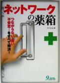 【中古】 ネットワークの薬箱 つながらない・遅い・不安定…をすべて解決! /PC Kreis(著者) 【中古】afb