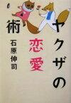 【中古】 ヤクザの恋愛術 /石原伸司(著者) 【中古】afb