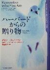 【中古】 ハーバードからの贈り物 /デイジーウェイドマン(著者),幾島幸子(訳者) 【中古】afb