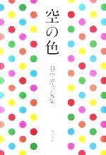 【中古】 空の色 谷中淳子句集 /谷中淳子(著者) 【中古】afb