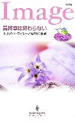 小説・エッセイ, ロマンス  (1) (),() afb