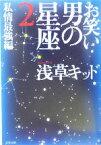 【中古】 お笑い 男の星座(2) 私情最強編 文春文庫/浅草キッド(著者) 【中古】afb