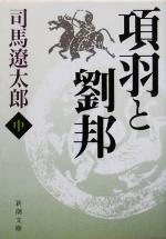 【中古】afb項羽と劉邦(中)新潮文庫/司馬遼太郎(著者)