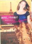 【中古】 あの日、パリの街で ハーレクイン文庫/ダイアナ・パーマー(著者),小林町子(訳者) 【中古】afb