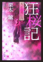 狂桜記/栗本薫