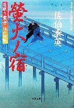 小説・エッセイ, 歴史・時代小説  16 1916() afb