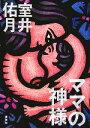 【中古】 ママの神様 /室井佑月(著者) 【中古】afb
