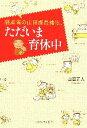 ブックオフオンライン楽天市場店で買える「【中古】 経産省の山田課長補佐、ただいま育休中 /山田正人(著者 【中古】afb」の画像です。価格は198円になります。