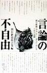 【中古】 言論の不自由 朝日新聞「みる・きく・はなす」はいま 十年の記録 /朝日新聞社会部(編者) 【中古】afb