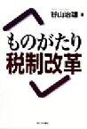 【中古】 ものがたり税制改革 /谷山治雄(著者) 【中古】afb