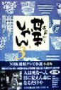 ブックオフオンライン楽天市場店で買える「【中古】 甘辛しゃん(3 /宮村優子(著者,葉月陽子(その他 【中古】afb」の画像です。価格は108円になります。