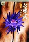 【中古】 お葬式 角川ホラー文庫/瀬川ことび(著者) 【中古】afb