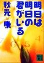【中古】 明日は明日の君がいる 講談社文庫/秋元康(著者) 【中古】afb