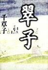 【中古】 翠子 清原宣賢の妻 /千草子(著者) 【中古】afb