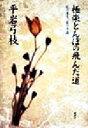 【中古】 極楽とんぼの飛んだ道 私の半生、私の小説 /平岩弓枝(著者) 【中古】afb