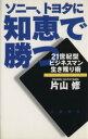 【中古】 ソニー、トヨタに知恵で勝つ 21世紀型ビジネスマン生き残り術 /片山修(著者) 【中古】afb