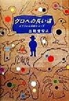 【中古】 クロへの長い道 ボクちゃん探偵シリーズ /二階堂黎人(著者) 【中古】afb