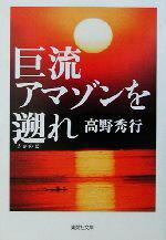 【中古】afb巨流アマゾンを遡れ集英社文庫/高野秀行(著者)
