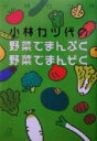 ブックオフオンライン楽天市場店で買える「【中古】 小林カツ代の野菜でまんぷく野菜でまんぞく 講談社+α文庫/小林カツ代(著者 【中古】afb」の画像です。価格は108円になります。