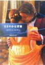 【中古】 ささやかな背徳 ハーレクイン文庫/ジャクリーン・ネイヴィン(著者),西田ひかる(訳者) 【中古】afb