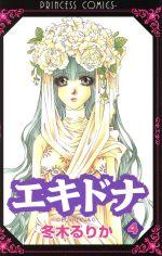 【中古】 エキドナ(4) プリンセスC/冬木るりか(著者) 【中古】afb