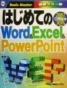 【中古】 はじめてのWord & Excel & PowerPoint 2002 OfficeXP版 はじめての…シリーズ...