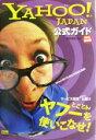 ブックオフオンライン楽天市場店で買える「【中古】 Yahoo!JAPAN公式ガイド(2003最新版 /中村浩之(著者 【中古】afb」の画像です。価格は108円になります。