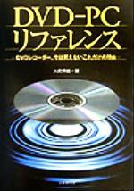 【中古】 DVD‐PCリファレンス DVDレコーダー、今は買えないこれだけの理由 /本田透(著者) 【中古】afb