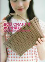 【中古】afb ECO CRAFTでかごを編む。 ほしい形を自分で作る17のアイデア /手芸(その他)