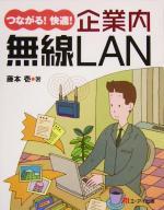 【中古】 つながる!快適!企業内・無線LAN /藤本壱(著者) 【中古】afb