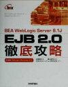 【中古】 BEA WebLogic Server 8.1J EJB 2.0徹底攻略 /田沢孝之(著者),関口宏司 【中古】afb