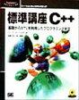 【中古】 標準講座C++ 基礎からSTLを利用したプログラミングまで Programmer's SELECTION/ハーバートシルト(著者),柏原正三(訳者) 【中古】afb