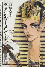 【中古】 ツタンカーメン(文庫版)(1) 潮漫画文庫/山岸凉子(著者) 【中古】afb