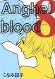 【中古】 Anghel blood(8) ウィングスC/こなみ詔子(著者) 【中古】afb
