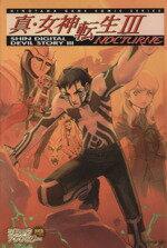 【中古】 真・女神転生III−NOCTURNE コミックアンソロジー SC火の玉ゲームC/アンソロジー(著者) 【中古】afb