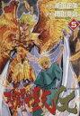 【中古】 聖闘士星矢EPISODE.G 限定版(5) チャンピオンREDC/岡田芽武(著者) 【中古】afb
