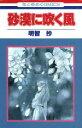 【中古】 砂漠に吹く風 花とゆめC/明智抄(著者) 【中古】afb