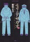 【中古】 モリのアサガオ(1) アクションC/郷田マモラ(著者) 【中古】afb