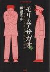 【中古】 モリのアサガオ(2) アクションC/郷田マモラ(著者) 【中古】afb
