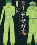 【中古】 モリのアサガオ(3) アクションC/郷田マモラ(著者) 【中古】afb