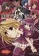 【中古】 メルティブラッド バトル姫アンソロジー(1) ミッシィC/アンソロジー(著者) 【中古】afb