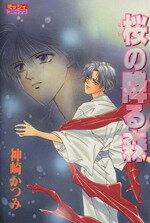 【中古】afb桜の降る森ミッシィC/神崎かつみ(著者)