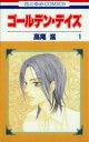 【中古】 ゴールデン・デイズ(1) 花とゆめC/高尾滋(著者) 【中古】afb