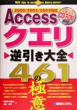 【中古】 Accessクエリ逆引き大全461の極意 2000/2002/2003対応 /日野間佐登子(著者),大庭敦子(著者) 【中古】afb