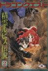 【中古】 ドラゴンクエスト精霊ルビス伝説(2) GファンタジーC/久美沙織(著者) 【中古】afb
