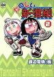 【中古】 たのしい新選組(2) コミックラッシュCデラックス/渡辺電機(著者) 【中古】afb
