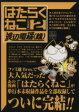 【中古】 はたらくねこ(2) コミックラッシュCデラックス/渡辺電機(株)(著者) 【中古】afb