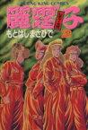 【中古】 レディース!!(ヤングキングC)(2) ヤングキングアワーズ/もとはしまさひで(著者) 【中古】afb
